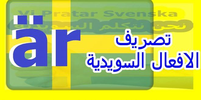 الافعال السويدية är