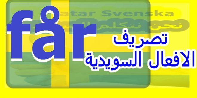 لافعال السويدية får