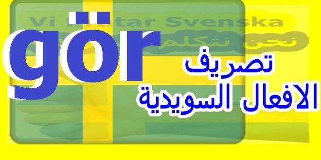 الافعال السويدية gör