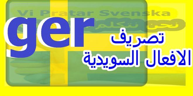 الافعال السويدية ger