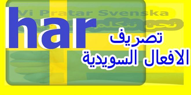 الافعال السويدية har