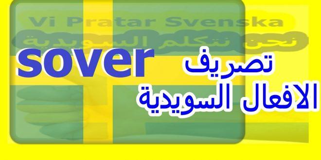 الافعال السويدية sover