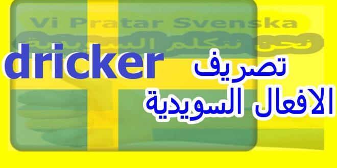 الافعال السويدية dricker