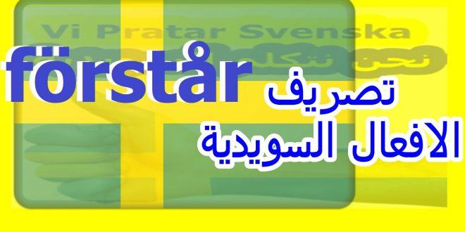 الافعال السويدية förstår