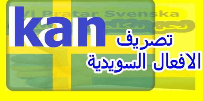 الافعال السويدية kan
