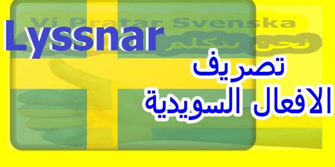 الافعال السويدية lyssnar