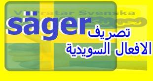 الافعال السويدية säger