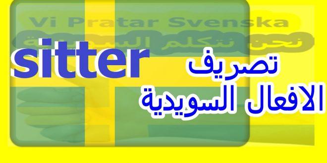 الافعال السويدية sitter