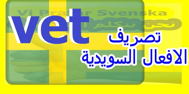 الافعال السويدية vet