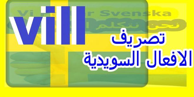 الافعال السويدية vill